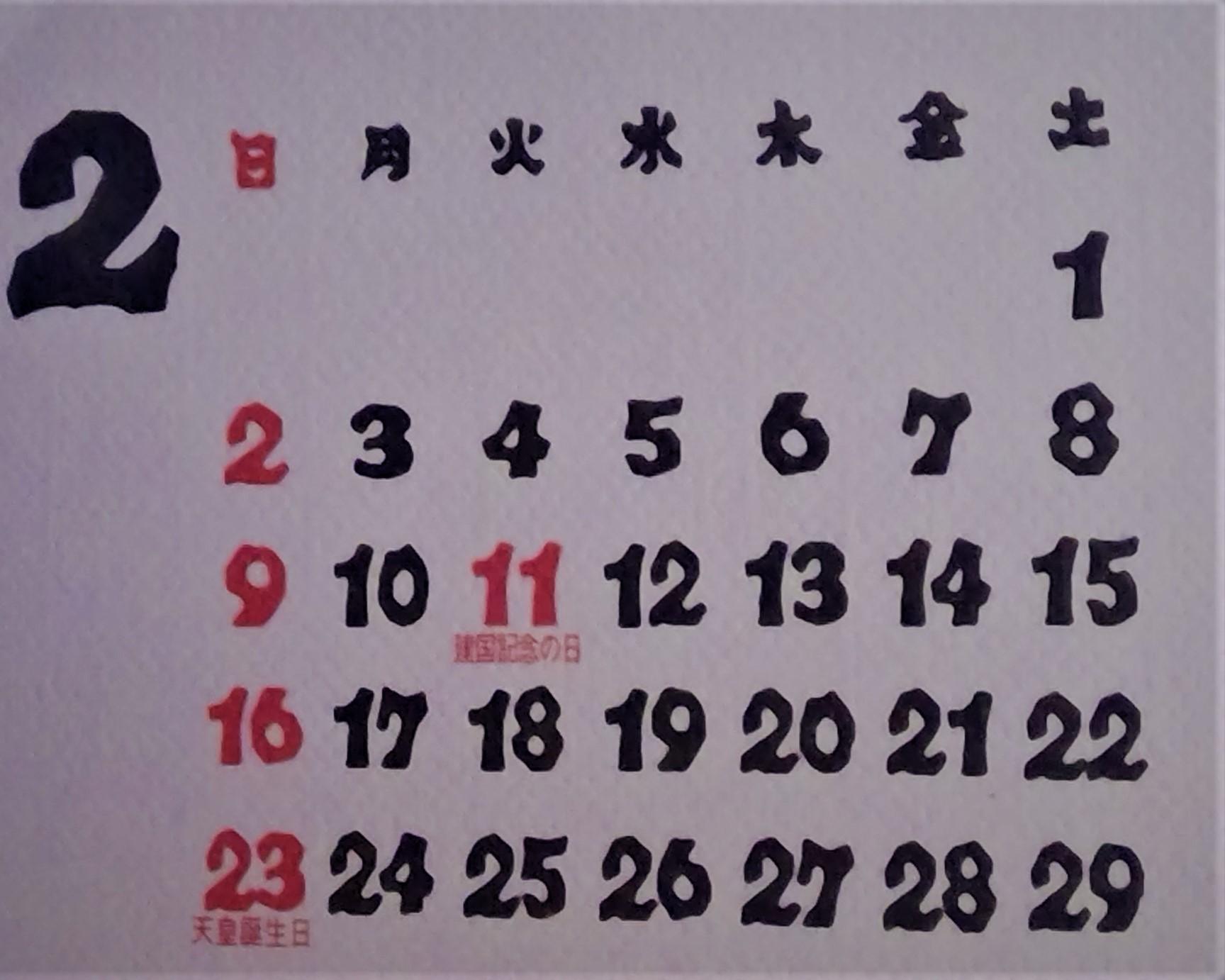 記念 日 建国 意味 の